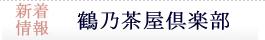 鶴乃茶屋倶楽部