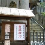 綱敷天神社御旅所(つなしきてんじんしゃおたびしょ) 遣梅式