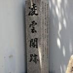 さんぽみち 旧梅田東小学校 門の脇にある凌雲閣跡碑