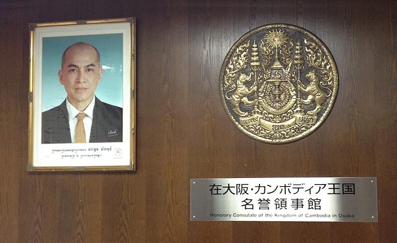 在大阪・カンボディア王国総領事館