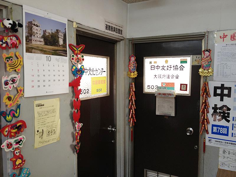 日本中国友好協会