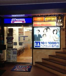 QBハウス 茶屋町店