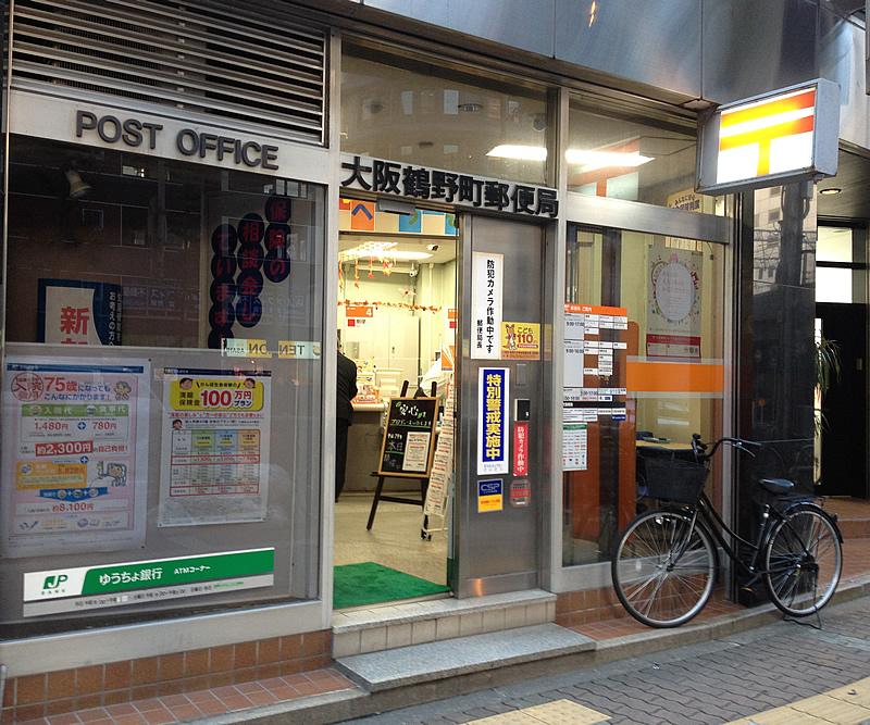 大阪鶴野町郵便局