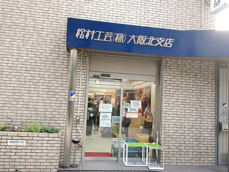 松村工芸㈱ アンナサッカ大阪